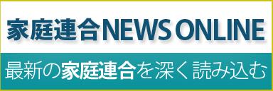 統一教会NEWS ONLINE
