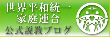 世界基督教統一神霊協会(統一教会) 公式説教ブログ