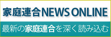 家庭連合NEWS ONLINE