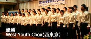 西東京聖歌隊
