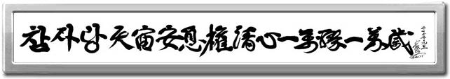 2010年年頭標語修正版(小)