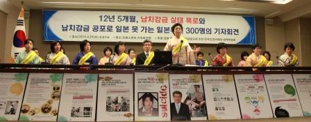 韓国記者会見