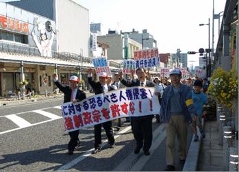 鳥取デモ行進