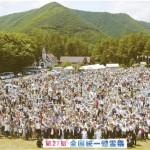 第27回統一慰霊祭