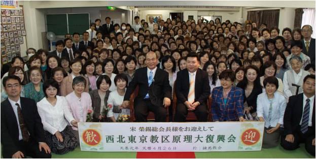 西北東京教区原理大復興会