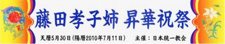 100711昇華祝祭1