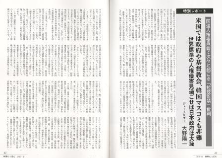 財界日本8月号 『特集』