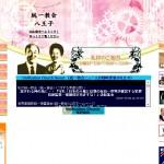 八王子教会ホームページ
