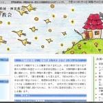 武蔵野教会ホームページ