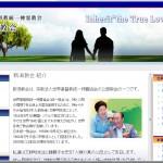 新潟教会ホームページ
