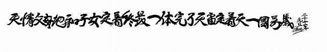 天基2年(2011年)年頭標語