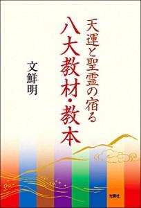天運と聖霊の宿る八大教材・教本