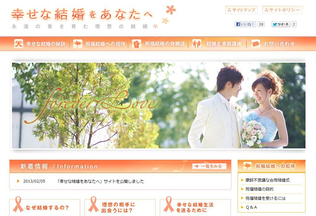 特集サイト「幸せな結婚をあなたへ」