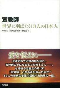 書籍『宣教師』表紙